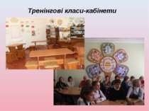 Тренінгові класи-кабінети