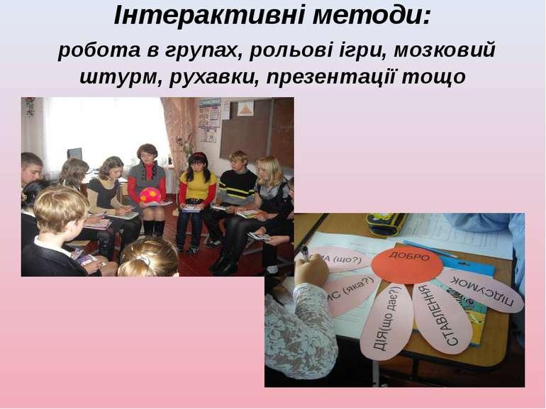 Інтерактивні методи: робота в групах, рольові ігри, мозковий штурм, рухавки, ...
