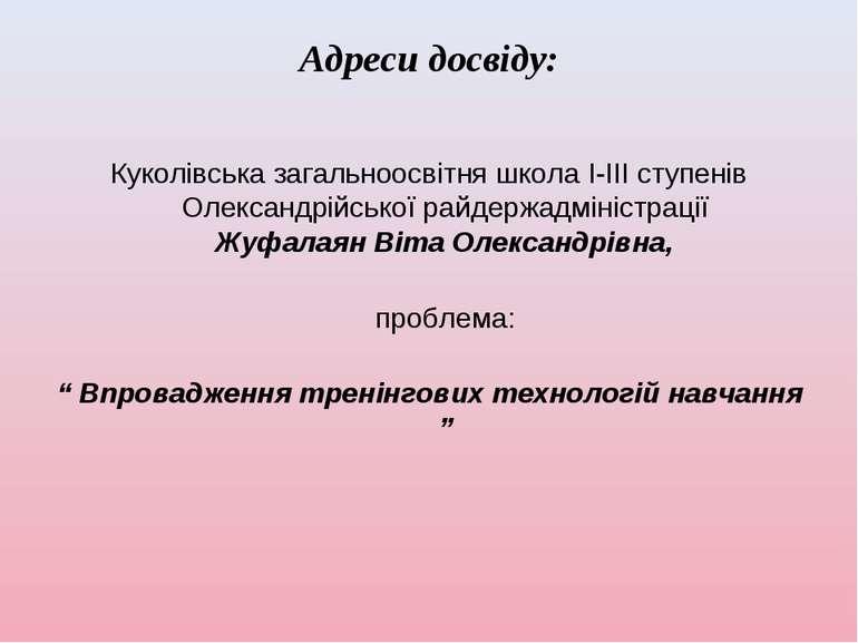 Адреси досвіду: Куколівська загальноосвітня школа І-ІІІ ступенів Олександрійс...