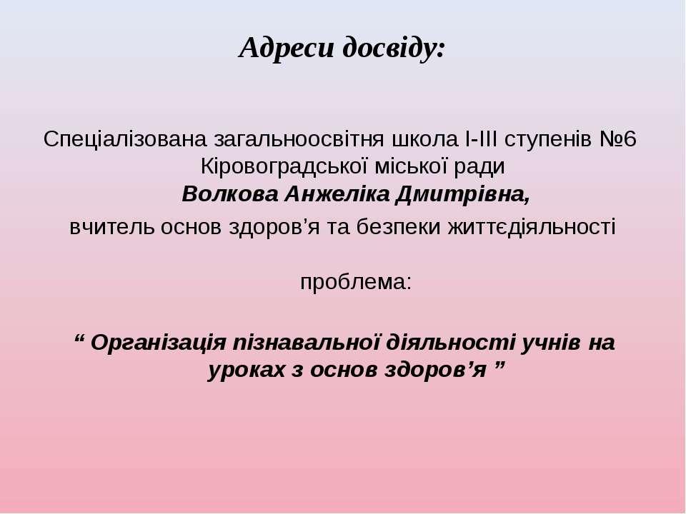 Адреси досвіду: Спеціалізована загальноосвітня школа І-ІІІ ступенів №6 Кірово...