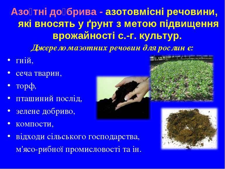 Азо тні до брива - азотовмісні речовини, які вносять у ґрунт з метою підвищен...