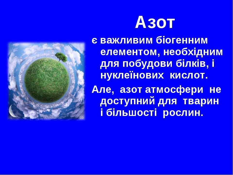 Азот є важливим біогенним елементом, необхідним для побудови білків, і нуклеї...