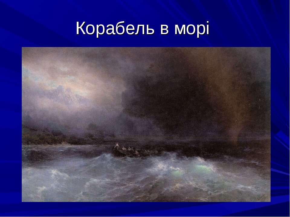 Корабель в морі