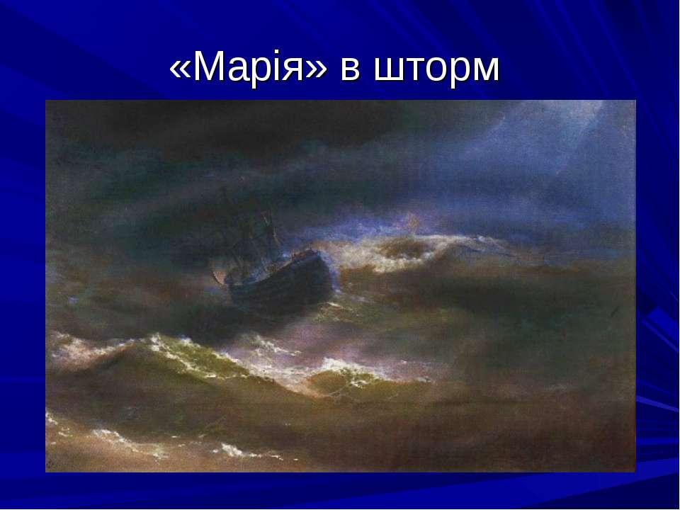 «Марія» в шторм