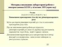 Методика виконання лабораторної роботи з використанням КОЗН у пілотних ЗНЗ (п...