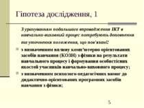 Гіпотеза дослідження, 1 З урахуванням подальшого впровадження ІКТ в навчально...