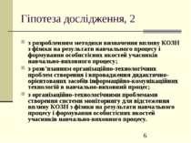 Гіпотеза дослідження, 2 з розробленням методики визначення впливу КОЗН з фізи...