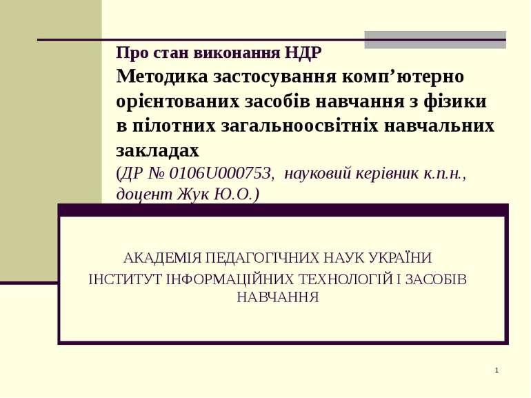 Про стан виконання НДР Методика застосування комп'ютерно орієнтованих засобів...