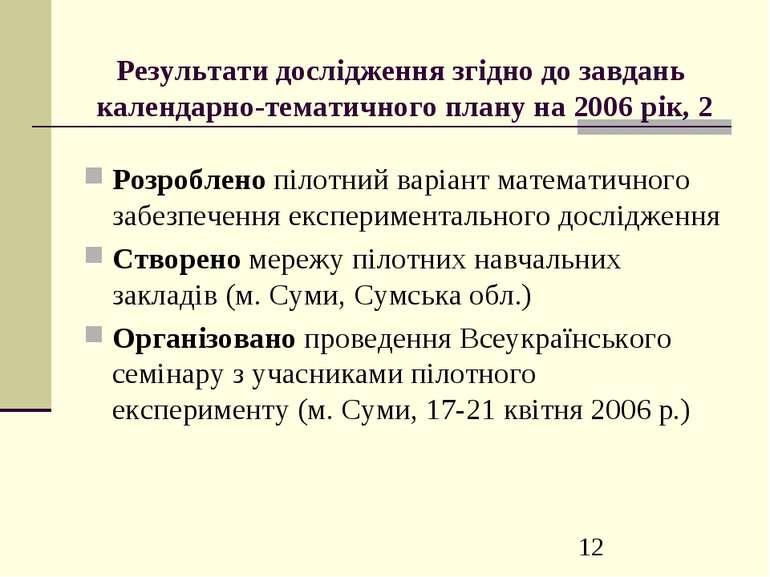 Результати дослідження згідно до завдань календарно-тематичного плану на 2006...