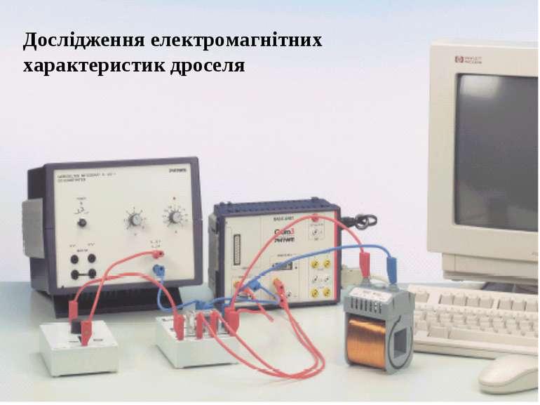 Дослідження електромагнітних характеристик дроселя