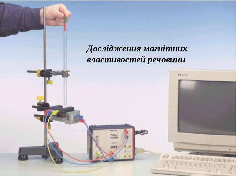 Дослідження магнітних властивостей речовини Дослідження магнітних властивосте...