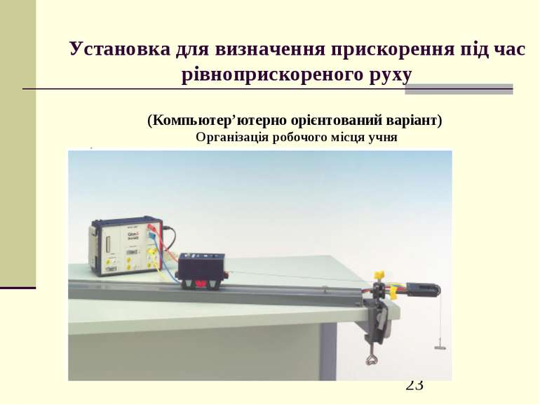 Установка для визначення прискорення під час рівноприскореного руху (Компьюте...