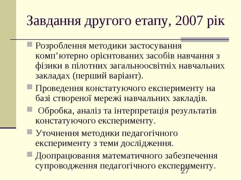 Завдання другого етапу, 2007 рік Розроблення методики застосування комп'ютерн...
