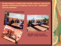Використовуючи інтерактивні методи навчання, практикую групову, індивідуальну...