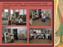 """""""Моя дорога до Шевченка""""- захід у рамках проекту """"Музей школі, школа- музею"""",..."""