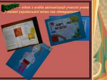 – один з видів активізації участі учнів у тижні української мови та літератури
