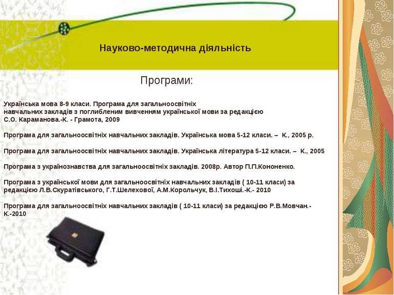 Науково-методична діяльність Програми: Українська мова 8-9 класи. Програма дл...