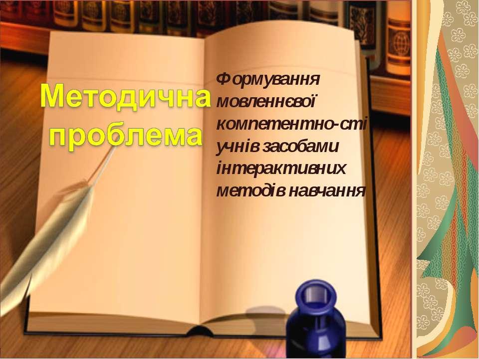 Формування мовленнєвої компетентно-сті учнів засобами інтерактивних методів н...