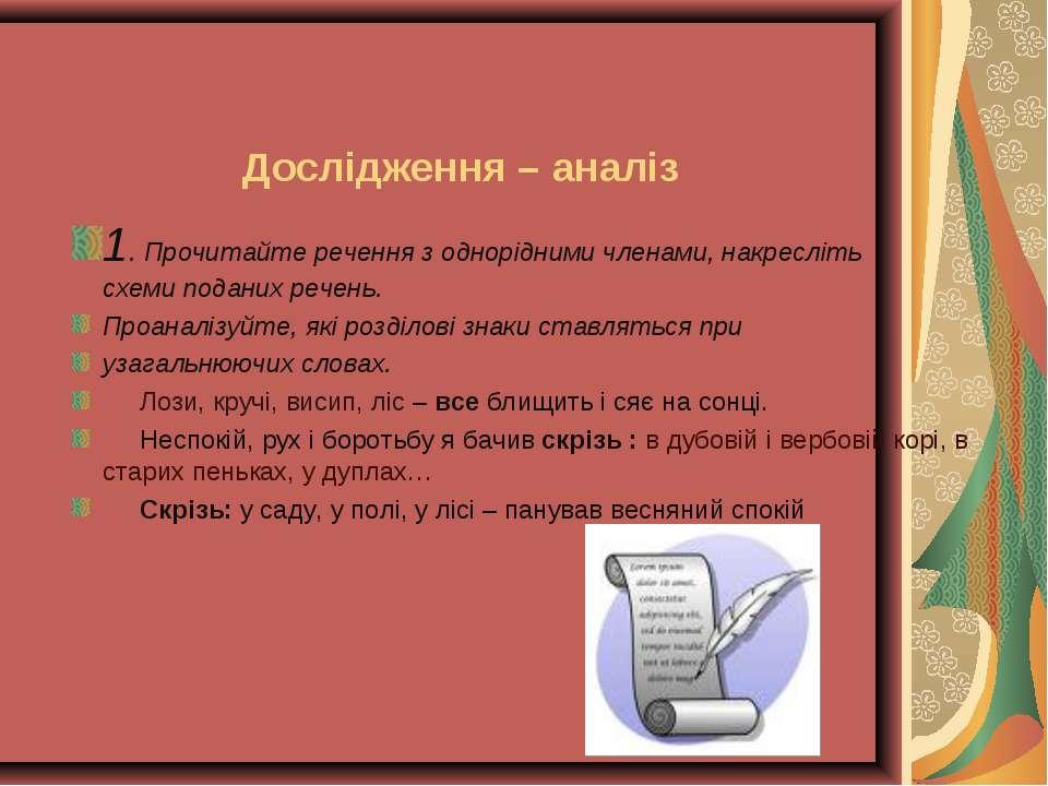 Дослідження – аналіз 1. Прочитайте речення з однорідними членами, накресліть ...