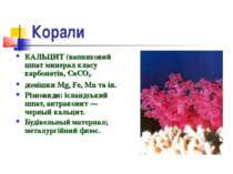 Корали КАЛЬЦИТ (вапняковий шпат минерал класу карбонатів, СаСО3. домішки Mg, ...