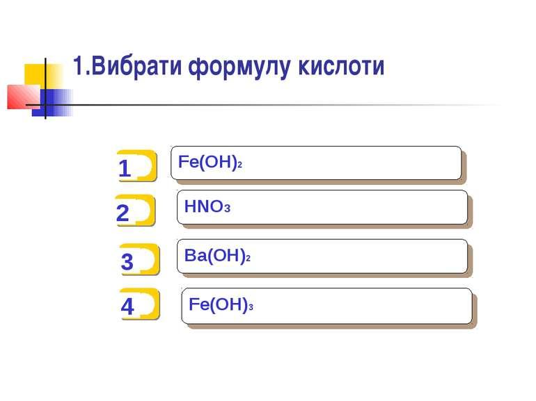 1.Вибрати формулу кислоти Fe(OH)2 HNO3 Ba(OH)2 Fe(OH)3