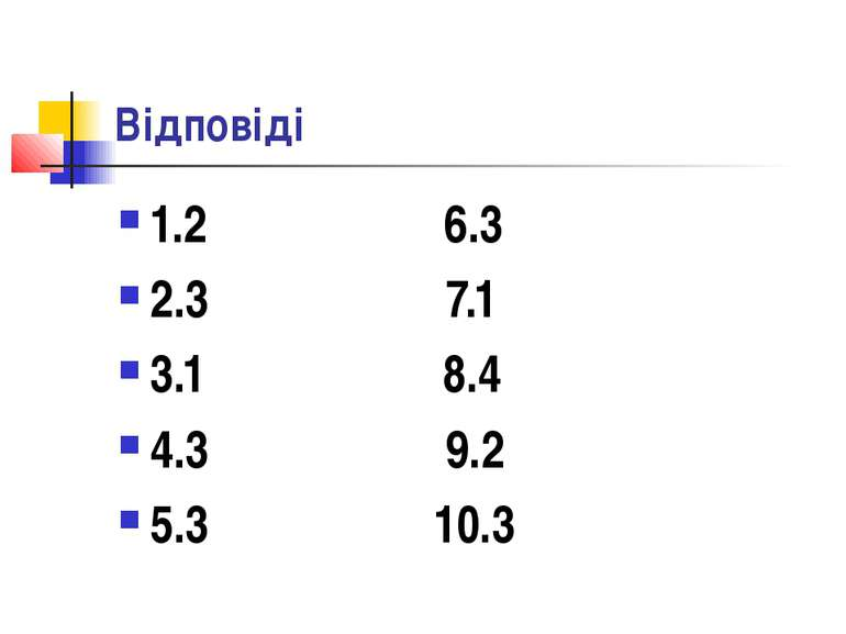 Відповіді 1.2 6.3 2.3 7.1 3.1 8.4 4.3 9.2 5.3 10.3
