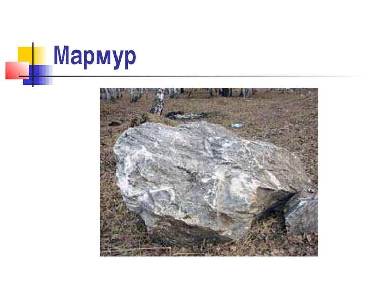 Мармур