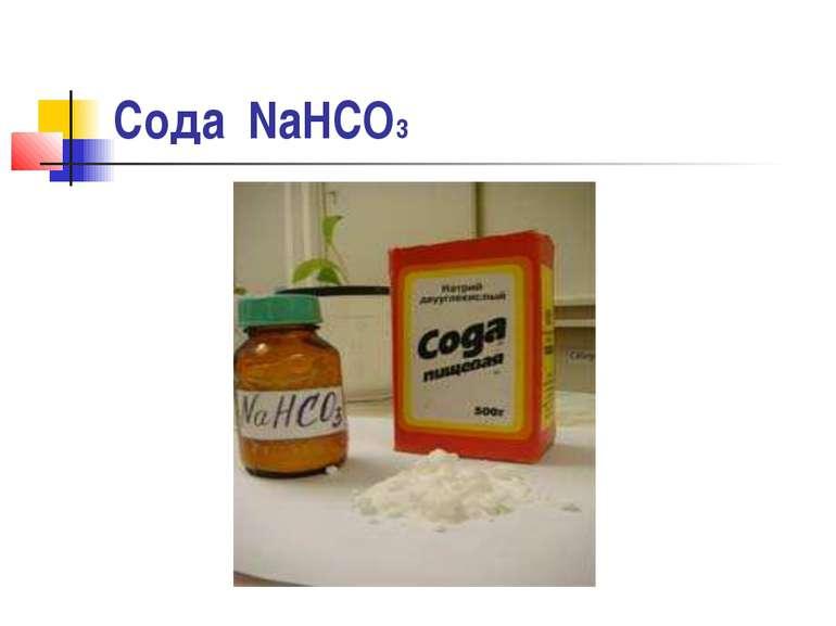 Сода NaHCO3