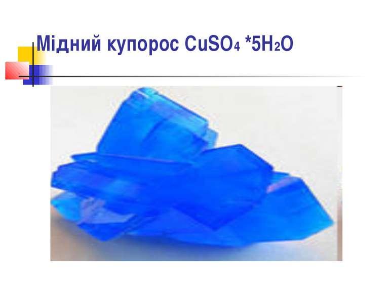 Мідний купорос CuSO4 *5H2O
