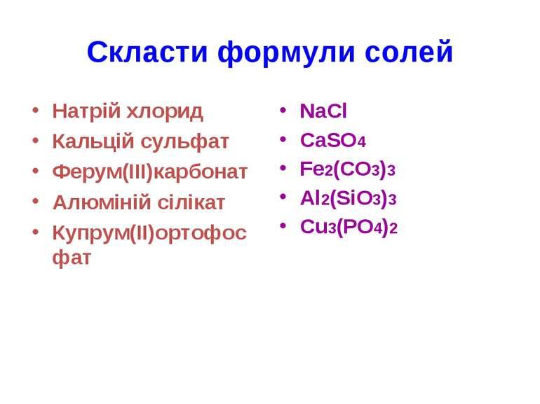 Скласти формули солей Натрій хлорид Кальцій сульфат Ферум(ІІІ)карбонат Алюмін...