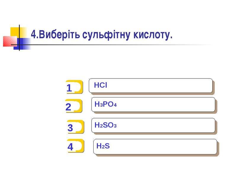 4.Виберіть сульфітну кислоту. HCl H3PO4 H2SO3 H2S