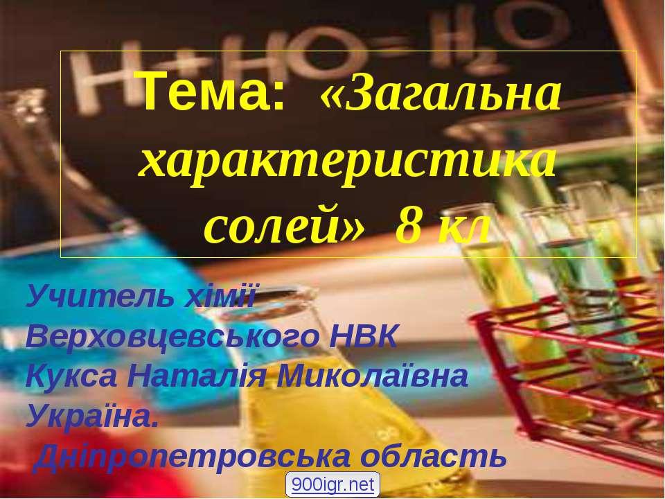 Тема: «Загальна характеристика солей» 8 кл 900igr.net Учитель хімії Верховцев...