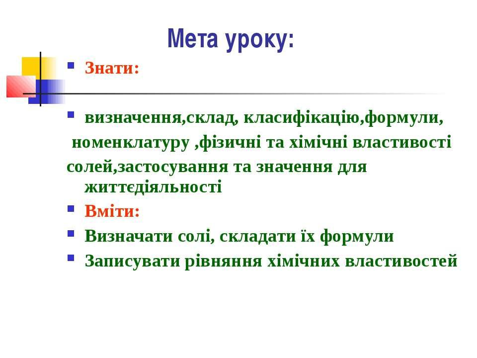 Мета уроку: Знати: визначення,склад, класифікацію,формули, номенклатуру ,фізи...