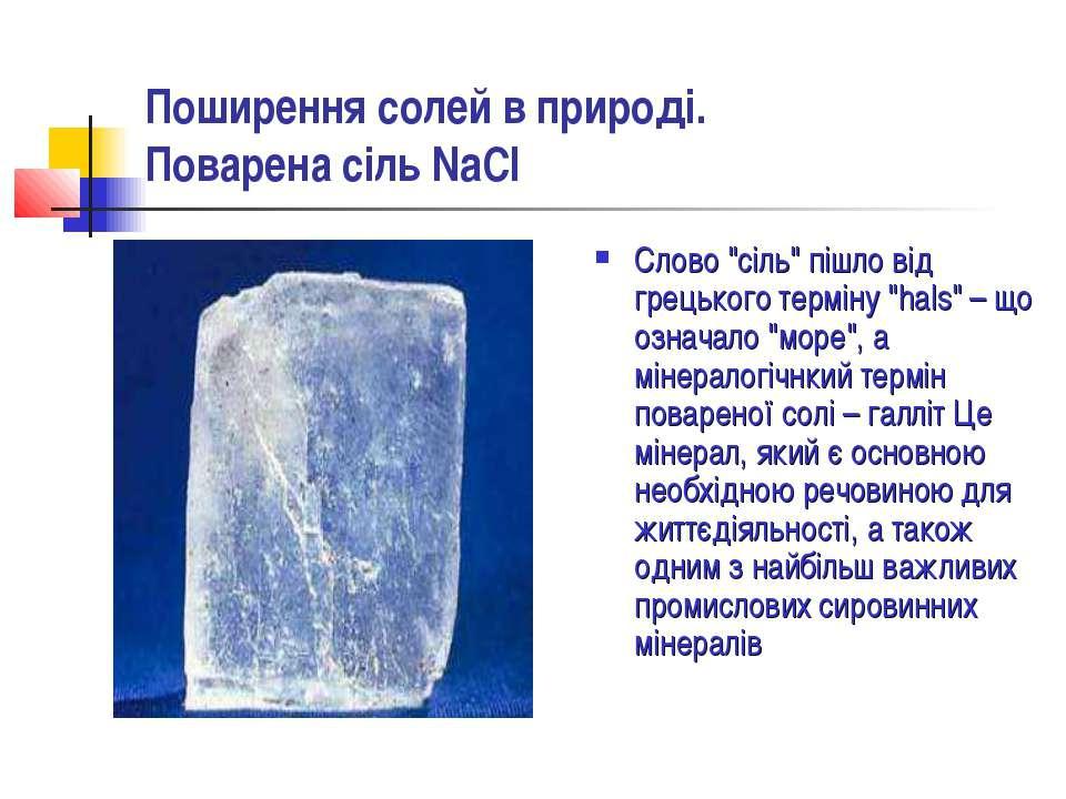 """Поширення солей в природі. Поварена сіль NaCl Слово """"сіль"""" пішло від грецьког..."""