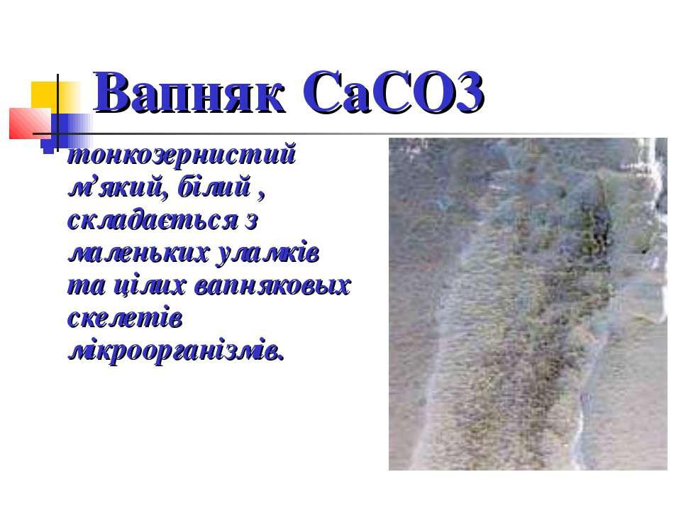 Вапняк CaCO3 тонкозернистий м'який, білий , складається з маленьких уламків т...