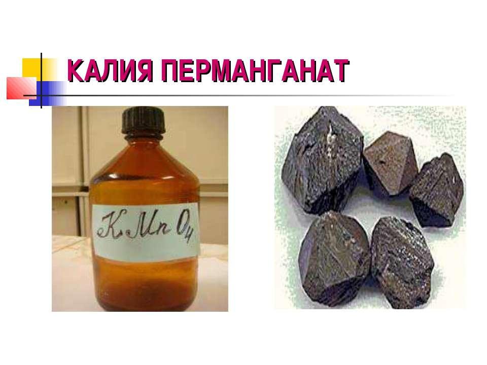 КАЛИЯ ПЕРМАНГАНАТ