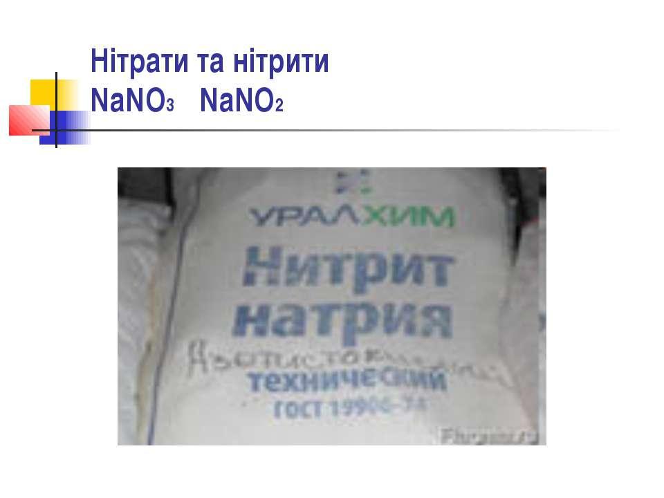 Нітрати та нітрити NaNO3 NaNO2