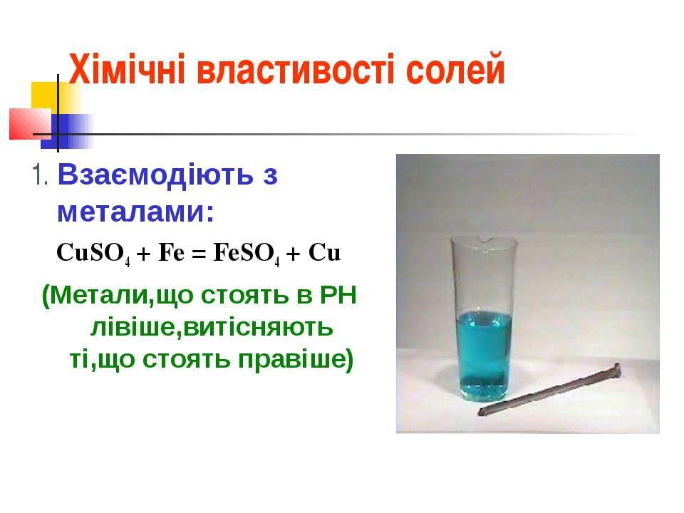 Хімічні властивості солей 1. Взаємодіють з металами: CuSO4 + Fe = FeSO4 + Cu ...
