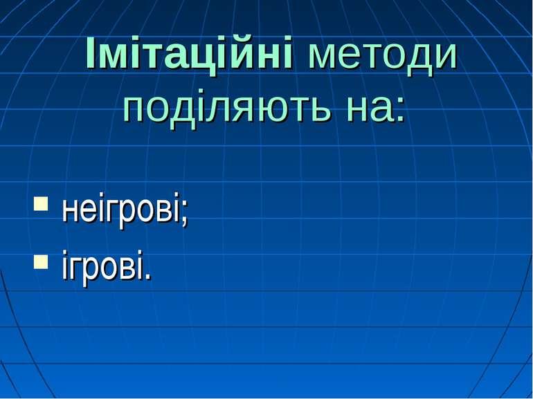 Імітаційні методи поділяють на: неігрові; ігрові.