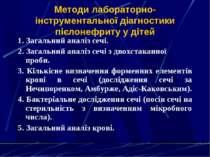 Методи лабораторно-інструментальної діагностики пієлонефриту у дітей 1. Загал...