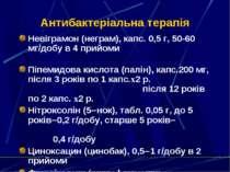 Антибактеріальна терапія Невіграмон (неграм), капс. 0,5 г, 50-60 мг/добу в 4 ...