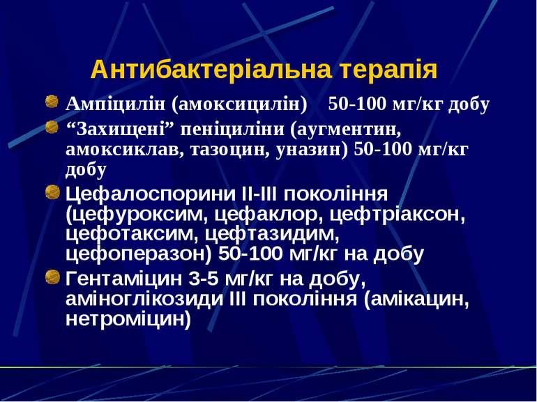 "Антибактеріальна терапія Ампіцилін (амоксицилін) 50-100 мг/кг добу ""Захищені""..."
