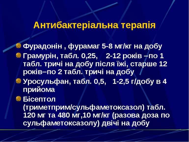 Антибактеріальна терапія Фурадонін , фурамаг 5-8 мг/кг на добу Грамурін, табл...