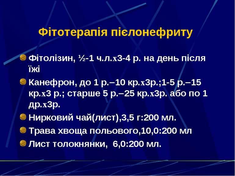 Фітотерапія пієлонефриту Фітолізин, ½-1 ч.л.x3-4 р. на день після їжі Канефро...