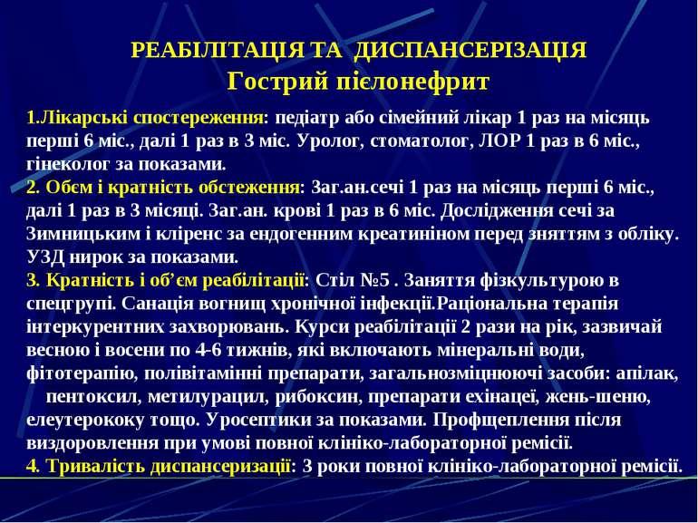 РЕАБІЛІТАЦІЯ ТА ДИСПАНСЕРІЗАЦІЯ Гострий пієлонефрит 1.Лікарські спостереження...