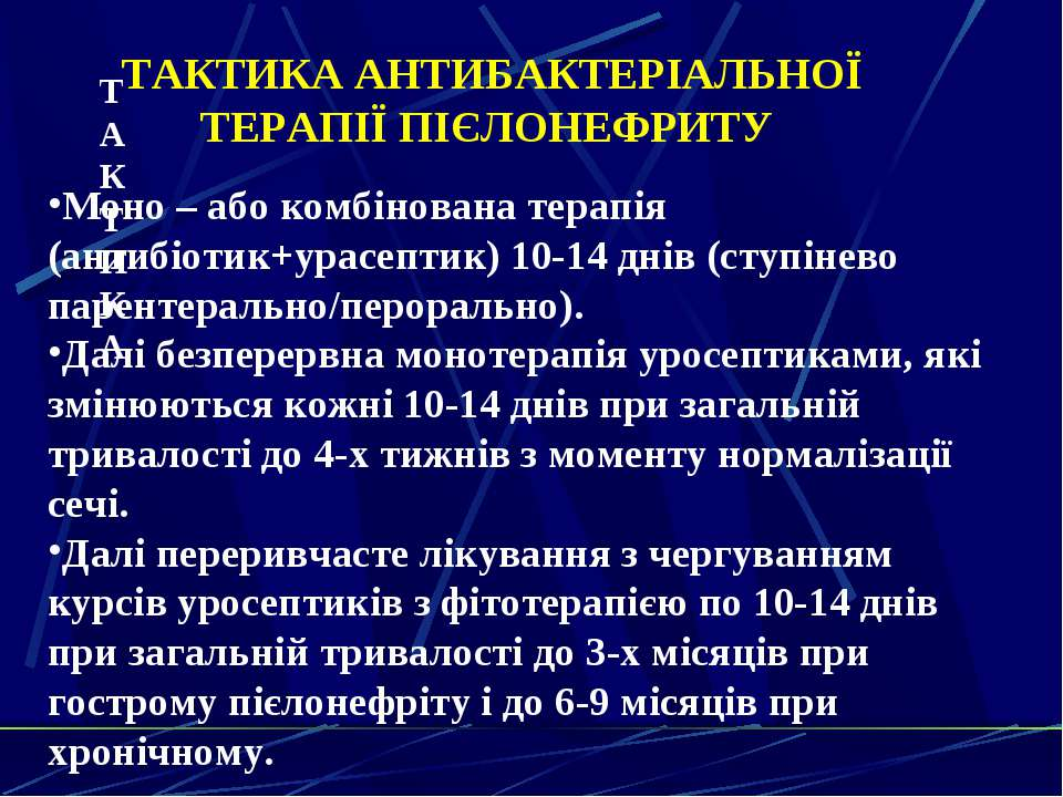 ТАКТИКА ТАКТИКА АНТИБАКТЕРІАЛЬНОЇ ТЕРАПІЇ ПІЄЛОНЕФРИТУ Моно – або комбінована...