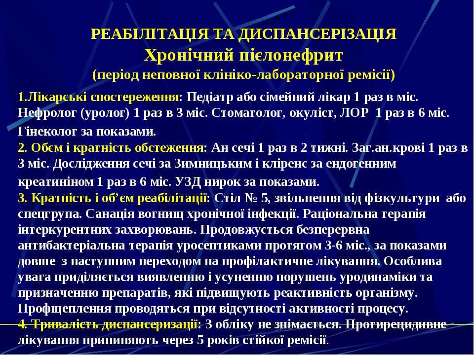 РЕАБІЛІТАЦІЯ ТА ДИСПАНСЕРІЗАЦІЯ Хронічний пієлонефрит (період неповної клінік...