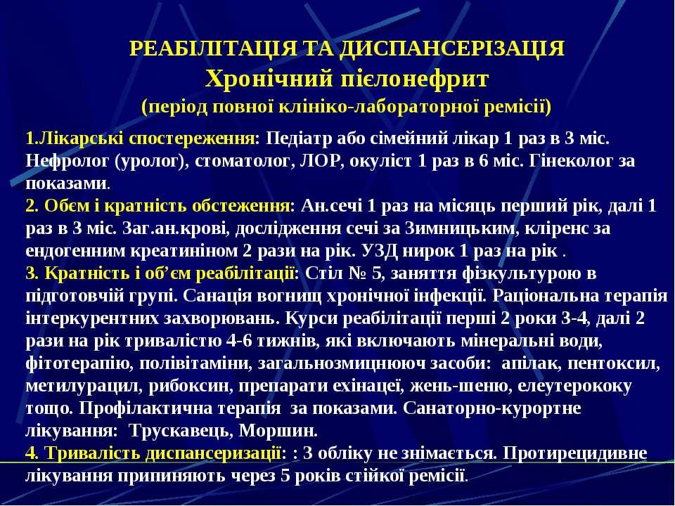 РЕАБІЛІТАЦІЯ ТА ДИСПАНСЕРІЗАЦІЯ Хронічний пієлонефрит (період повної клініко-...