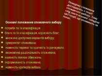 Основні положення споживчого вибору потреби та їх класифікація; блага та їх к...