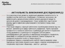 АКТУАЛЬНІСТЬ ВИКОНАННЯ ДОСЛІДЖЕННЯ (1) На сучасному етапі розвитку українсько...